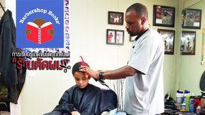 Barbershop Books การเรียนรู้เกิดขึ้นได้ทุกที่ แม้แต่ร้านตัดผม…