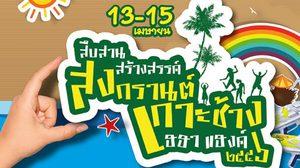 """เชิญร่วมงาน """"เฮฮาแฮงค์@ Koh Chang"""" ปาร์ตี้สงกรานต์ริมชายหาด เกาะช้าง"""