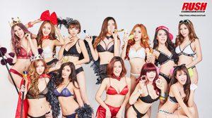 เปิดตัว 12 สาว RUSH Sassy Club 2017 เต็มอิ่มไปกับความน่ารักของพวกเธอ