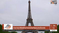กรุงปารีส สร้างกำแพงนิรภัยรอบหอไอเฟล