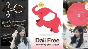 แนะนำแอพ Daii Free พี่ช้างใจดี มีของฟรีแจกเพียบ
