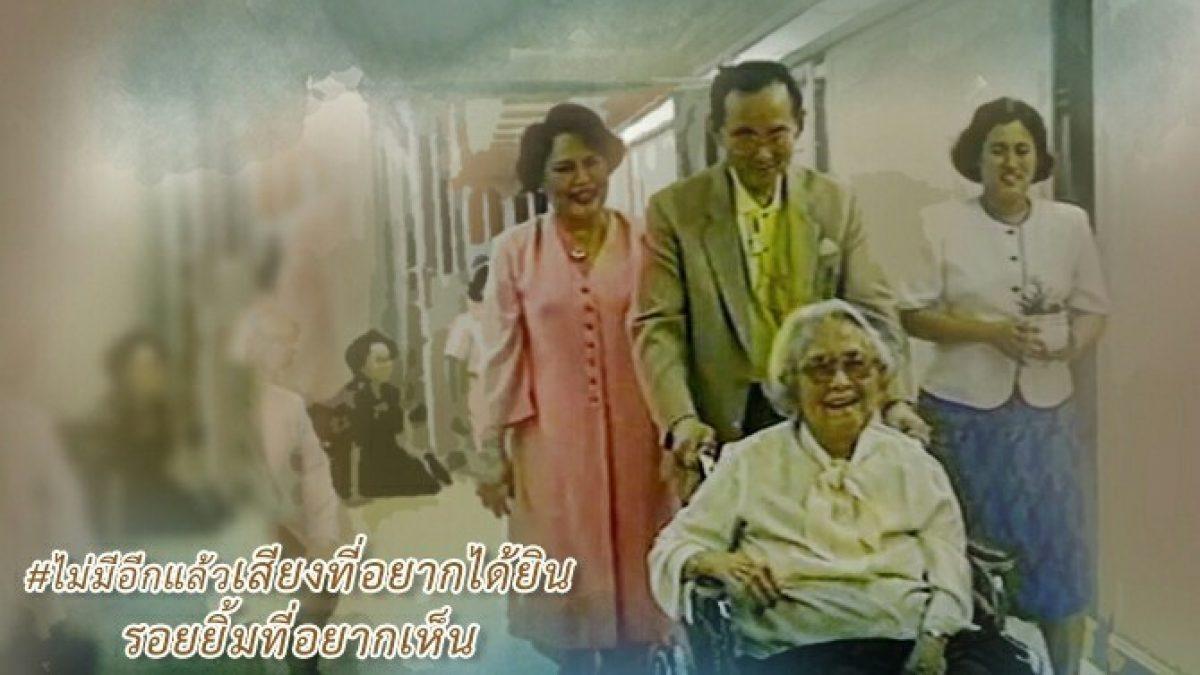 ไม่มีอีกแล้วเสียงที่อยากได้ยินรอยยิ้มที่อยากเห็น - ณ โรงพยาบาลศิริราช
