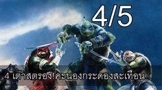 รีวิวภาพยนตร์ Teenage Ninja Turltles: Out of the Shadows : 4 เต่าสตรอง! คะนองกระดองสะเทือน