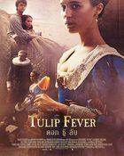 Tulip Fever ดอก ชู้ ลับ