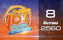 เช้าทันโลก Welcome World 08-12-60