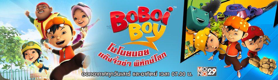 Boboiboy โบโบยบอย แก๊งจิ๋วซ่าพิทักษ์โลก