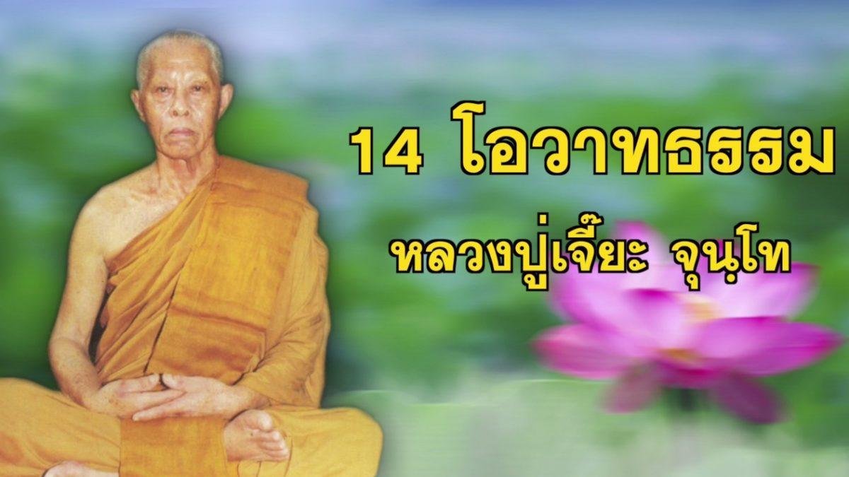 14 โอวาทธรรม หลวงปู่เจี๊ยะ จุนโท พระผู้เป็นดั่งผ้าขื้ริ้วห่อทอง