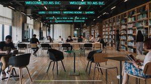 AIS D.C. ศูนย์การเรียนรู้แห่งใหม่ @The Emporium