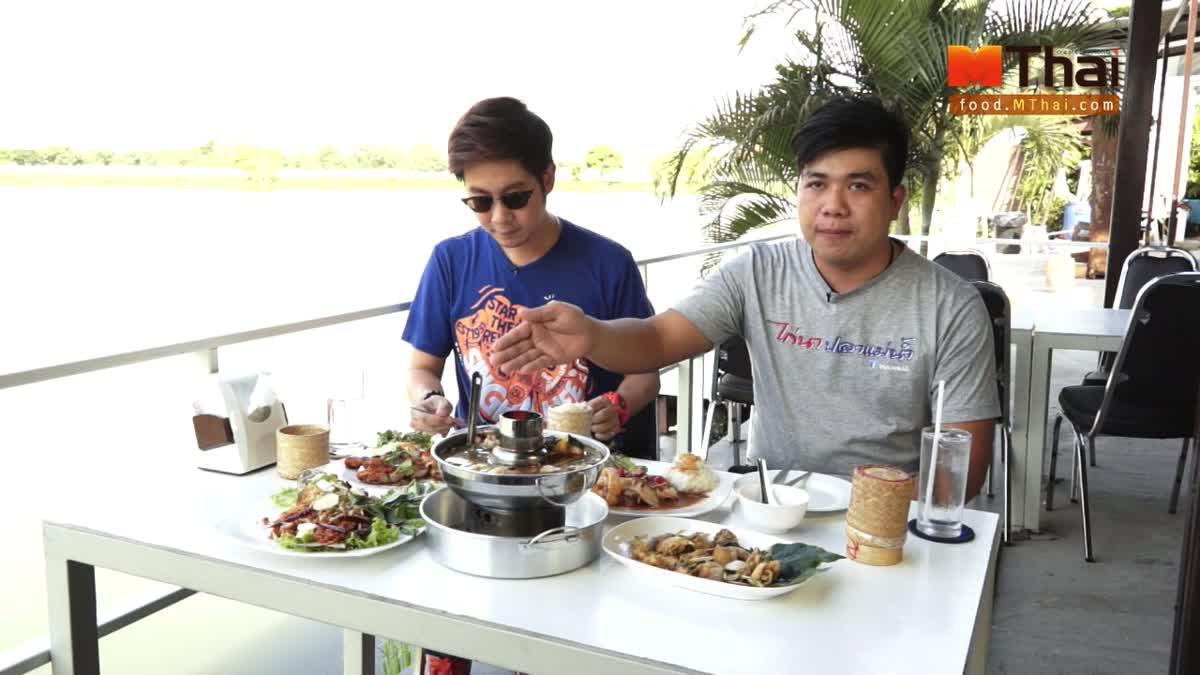 ไก่นาปลาแม่น้ำ อาหารไทยรสจัดจ้าน ย่านนนทบุรี