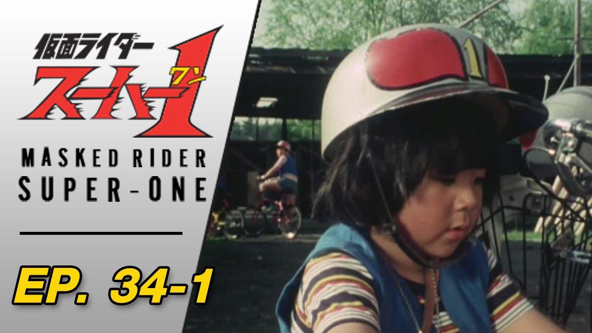 Masked Rider Super One ตอนที่ 34-1