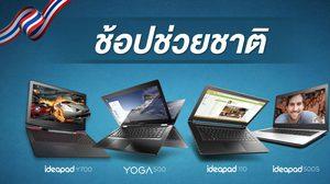 Lenovo มอบของขวัญต้อนรับปีใหม่ ลดหย่อนภาษีสูงสุด 15,000 บาท