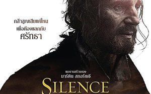 รีวิว Silence ศรัทธาไม่เงียบ