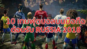 รวม 10 เกมฟุตบอล สายจริงจังบนมือถือที่น่าสนใจ ต้อนรับ RUSSIA 2018
