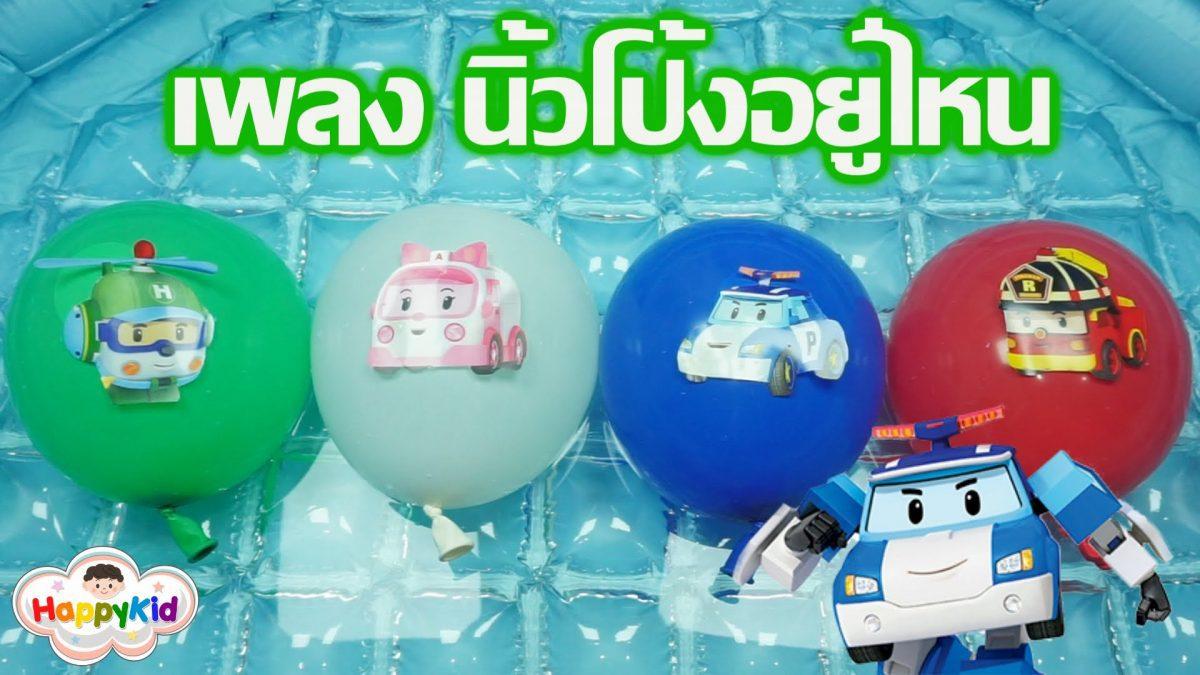 เพลง นิ้วโป้งอยู่ไหน #4 | บีบลูกโป่งน้ำโรโบคาร์ โพลี | เรียนรู้สี | Thai Finger Family Song