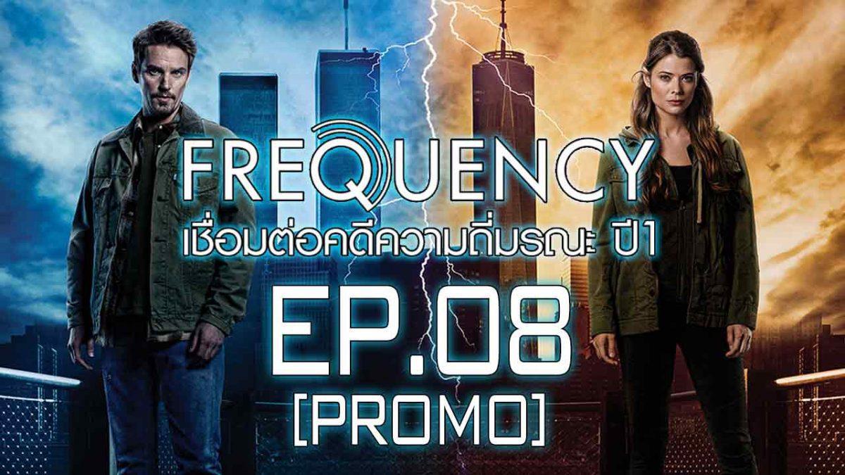 Frequency เชื่อมต่อคดีความถี่มรณะ ปี 1 EP.08 [PROMO]