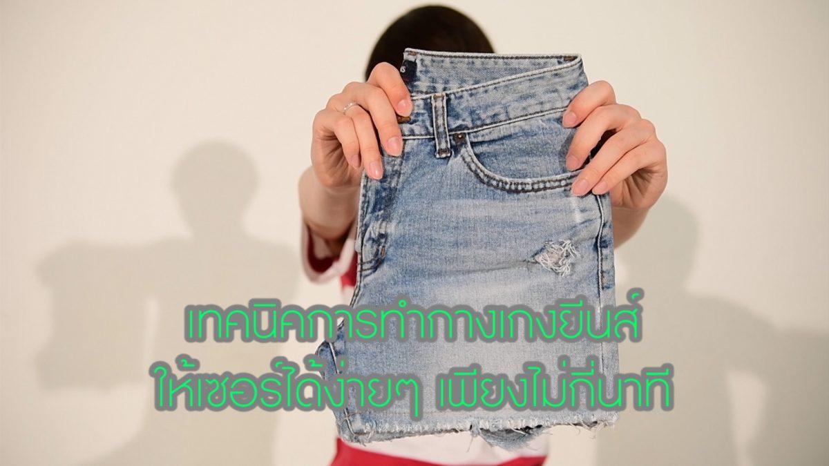 เทคนิคการทำกางเกงยีนส์ ให้เซอร์ได้ง่ายๆเพียงไม่กี่นาที