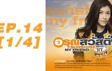 อรุณสวัสดิ์ Sunshine My Friend EP.14 [1/4]