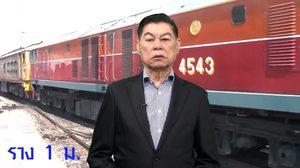 เปิดจุดยืน 'พล.ต.อ.สล้าง บุนนาค' เหตุหนุนสร้างรางรถไฟขนาด 1.435 เมตร