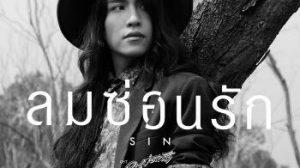ลมซ่อนรัก – Sin ซิน Ost.ลมซ่อนรัก