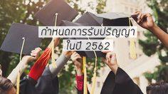 กำหนดการวันรับปริญญา ในปี 2562 จากมหาวิทยาลัยทั่วประเทศ