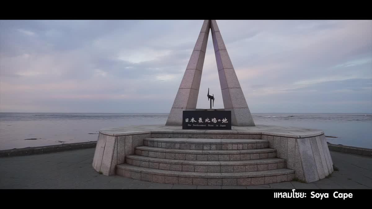 แหลมโซยะ (Soya Cape) จุดเหนือสุดของญี่ปุ่น