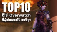 10 อันดับ ฮีโร่ Overwatch ที่ผู้เล่นชอบใช้มากที่สุด