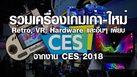 รวมเครื่องเกม เก่า-ใหม่ Retro, VR, Hardware และอื่นๆ เพียบ จากงาน CES 2018