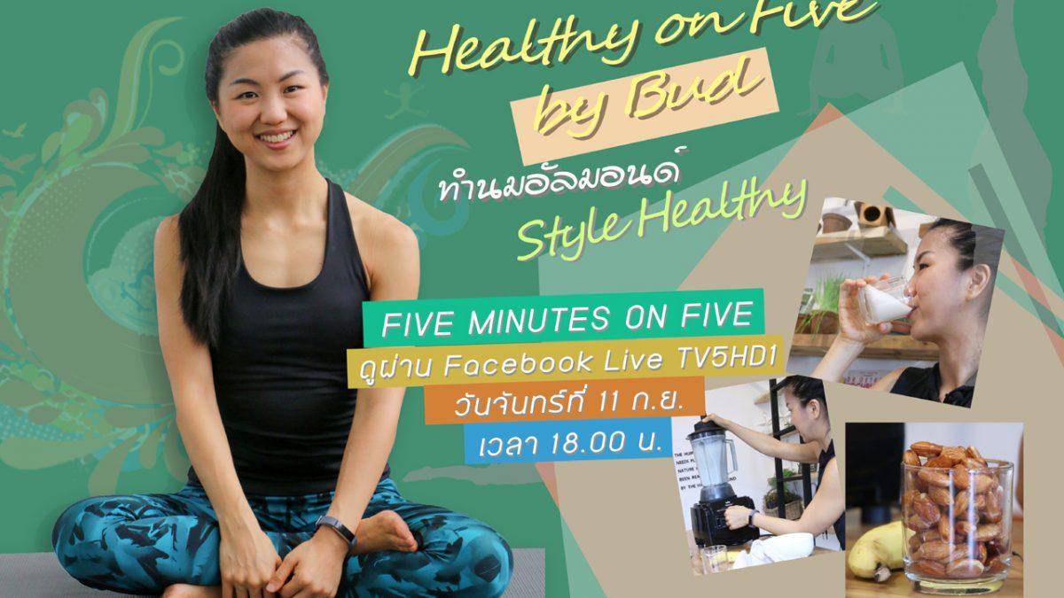 ทำนมอัลมอนด์ Healthy on 5 By BUD