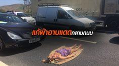 รถติดหนึบ 3 ชั่วโมง สาวใจกล้าแก้ผ้านุ่งกระโจมอกนอนอาบแดดกลางถนน