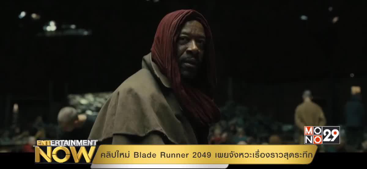 คลิปใหม่ Blade Runner 2049 เผยจังหวะเรื่องราวสุดระทึก