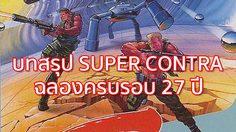 [บทสรุป] Super Contra พร้อมสูตร 30 ตัว และแผนที่ฉาก ฉลองครบรอบ 27 ปี
