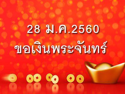 เฮงรับตรุษจีน 28 มกราคม 2560 ฤกษ์ดี วันขอเงินพระจันทร์
