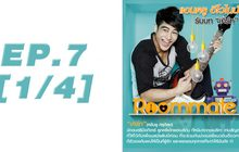 Roommate The Series EP7 [1/4] ตอน บ้านหลังนี้ ไม่มีผู้ชาย