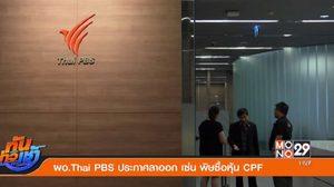ผอ.Thai PBS ประกาศลาออก เซ่น พิษซื้อหุ้น CPF