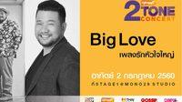 ร่วมสนุกชิงบัตรคอนเสิร์ต GSB 2 TONE CONCERT ตอน Big Love เพลงรักหัวใจใหญ่