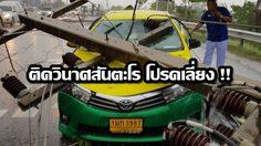 ระวังอันตราย ! แนะเลี่ยงถนนธัญบุรีช่วงคลอง4 เสาไฟฟ้าล้มทับรถเจ็บ 7 (ภาพชุด)