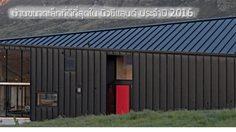ชม บ้านเดี่ยวชั้นเดียว บ้านขนาดเล็กที่ดีที่สุดใน นิวซีแลนด์ ประจำปี 2016