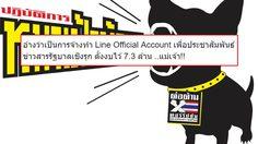 เพจดังเผย Line Official เพื่อประชาสัมพันธ์ข่าวสารรัฐบาลเชิงรุก ตั้งงบไว้กว่า 7 ล้าน
