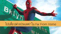 ปีเตอร์ ปาร์เกอร์ จะเดินทางไป(เที่ยว)ต่างประเทศ ใน Spider-Man: Far From Home