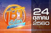 เช้าทันโลก Welcome World 24-10-60