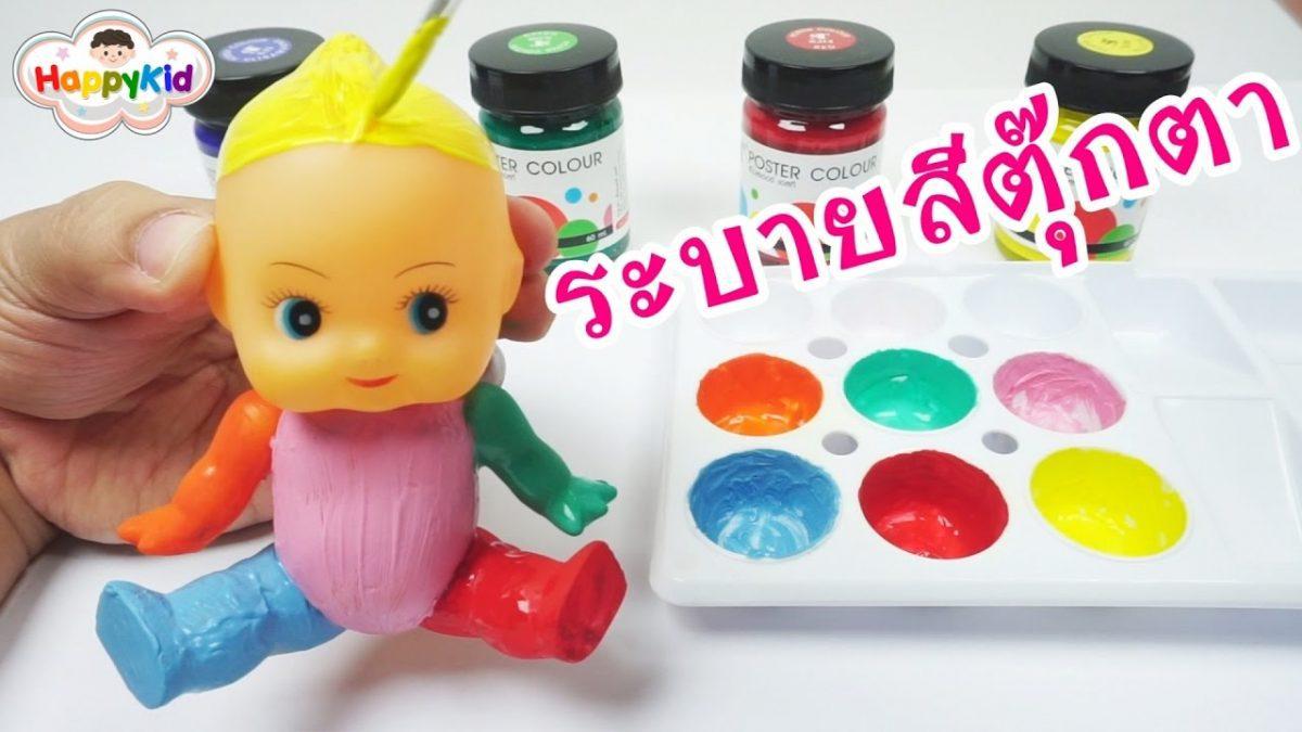 ระบายสีตุ๊กตา | เพลงนิ้วโป้งอยู่ไหน | เรียนรู้สี | Learn Color With Baby Doll Painting