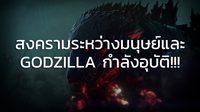 ตัวอย่างล่าสุดของ Godzilla Kaijuu Wakusei เผยให้เห็นส่วนหัวที่ดูชั่วร้าย!