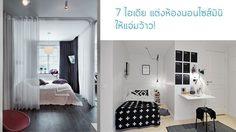 7 ไอเดียแต่ง ห้องนอนขนาดเล็ก ให้สวย มีสไตล์ น่าทิ้งตัวนอนทั้งวัน