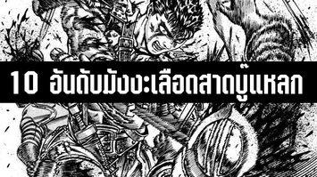 มังงะเลือดสาด 10 เรื่องที่เลือดสาดอนิเมะก็สู้ต้นฉบับมังงะไม่ได้!!