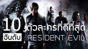 10 อันดับตัวละครที่ดีที่สุด จากซีรีส์ Resident Evil / Biohazard