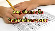 สทศ. อธิบาย 5 ข้อวิชาสังคมศึกษา O-NET ที่เด็ก-ติวเตอร์ สงสัยว่าเฉลยผิด!