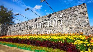10 มหาวิทยาลัยชื่อพระราชทาน ที่หลายคนอาจยังไม่รู้