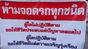 เปิดชื่อถนน-ซอยในเมืองกรุง ห้ามจอดป้องรถติด