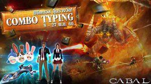 "Cabal Extreme จัดกิจกรรมสุดพิเศษ ""Combo Typing"" พิชิตบอส ลุ้นรางวัล!"