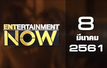 Entertainment Now Break 2 08-03-61